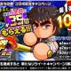 KONAMI、『実況パワフルプロ野球』で35周年を迎えた「北斗の拳」とのコラボを記念したRTキャンペーンを開催!