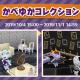 任天堂、『どうぶつの森 ポケットキャンプ』で「かべゆかコレクション~ホラーなお部屋~」が期間限定でクラフトに登場