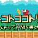 ワーカービー、ハコをよけて仲間を集める『トコトココトリ』を「Amebaかんたんゲーム」でリリース