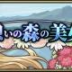 プリンセス・プリンシパルGOM製作委員会、『プリンセス・プリンシパルGAME OF MISSION』で新イベント「憩いの森の美女」を開催