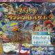 【おもちゃショー2018】タカラトミー、ボードゲーム「パズドラダンジョンバトルゲーム」を今夏発売 『モンスターメモリー』第2弾を6月、第3弾を8月発売予定