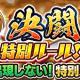LINEとワンダープラネット、『ジャンプチ ヒーローズ』で決闘特別ルール「緑プチが出現しない!」を5日より開催!