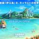 Aiming、『CARAVAN STORIES』で沖縄県伊江島とのコラボイベント「イエ島」に新エリアと物語を追加