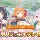 Cygames、『プリンセスコネクト!Re:Dive』で暑中見舞いとしてすべてのプレイヤーに「ジュエル5000個」をプレゼント!
