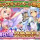DMM GAMES、『あいりすミスティリア!』にてクリスマスイベント「雪降る冥界と2人の天使」を開催!