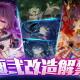 グリモア、『ブレイブソード×ブレイズソウル』で新たにランクS魔剣「名刀・大包平」を含めた計5魔剣の極弐改造を解禁!