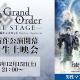 ドワンゴ、『Fate/Grand Order THE STAGE -神聖円卓領域キャメロット-』【男性マスター】を12月15日21時より配信