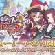 Cygames、『プリンセスコネクト!Re:Dive』で11月15日12時より復刻ストーリーイベント「トワイライトブレイカーズ」を開催決定!
