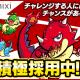 【求人情報】SGIジョブボード(5/28)…ミクシィ、コロプラ、Cygames、gumi
