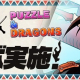 【App Storeランキング(4/23)】「シャーマンキング」コラボ開始の『パズドラ』が首位 アニメ「MIX」とのコラボを開催の『パワプロ』は2位に