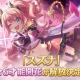 Cygames、『プリンセスコネクト!Re:Dive』で「スズナ」の★6才能開花が12月7日に登場決定!
