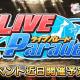 バンナム、『デレステ』でイベント「LIVE Parade」を1月30日15時から開催 的場梨沙や小関麗奈らの新ユニットの楽曲「EVIL LIVE」が登場