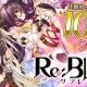 DMM GAMES、ハイスピード戦略バトルRPG『Re:Bless』の事前登録者数が10万人を突破 12万人突破時の追加特典も決定