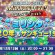 バンナム、「ミリシタ 2020年もサンキュー!生配信」を12日20時より配信 上田麗奈、たかはし智秋、原嶋あかりが出演 初公開のゲーム情報も