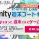 コロプラ、エンジニアを対象にしたイベント「採用直結!Unity週末ブートキャンプ」を3月22日に開催【PR】
