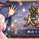 BOI、『幻獣契約クリプトラクト』で「秋の大感謝祭」キャンペーンを開催 レアガチャが無料で回せる「1日1回無料ガチャ」が登場!