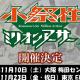【TGS2018】ミリオンアーサーシリーズのイベント『小祭性ミリオンアーサー』が11月に開催決定!