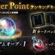 Cygames、『Shadowverse』で【32nd Season】Master Pointランキングキャンペーンを明日(3月1日)9時より開催!