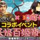 コーエーテクモ、『信長の野望 201X』で『妖怪百姫たん!』とのコラボを開始!