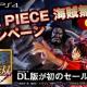 バンナム、『ONE PIECE 海賊無双4』のDL版がお得に買えるキャンペーンを実施!