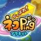 日本エンタープライズ、『ひっぱれ!ネコPingプラネット』Android版が20万DLを突破!