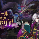 任天堂とCygamesは、『ドラガリアロスト』で【復刻】「コール・オブ・ビブリア」を開始! 限定施設「禁書図書館」が獲得可能!