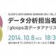 gloops、無料データ分析・活用セミナー「gloops流データアナリストの部署間連携術 ~組織の中のデータマイニング」を10月8日に開催
