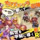 CTW、新作HTML5ゲーム『マジバトッ!~乱世コンクエスト~』を正式リリース 75人のちびキャラを率いる戦略系MMORPG