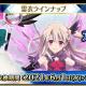 『Fate/Grand Order Arcade』で「★5(SSR)アルトリア・ペンドラゴン(セイバー)」の「総身霊衣」が新たに登場!