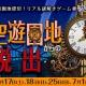 NAZO×NAZO劇団、閉園後の「浅草花やしき」が舞台の体感型リアル謎解きゲーム第6弾「夜の時空遊園地からの脱出」を6月17日より開催