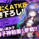 DMM GAMES、『凍京NECRO<トウキョウ・ネクロ> SUICIDE MISSION』でなまにくATK氏描き下ろしの新メンバー「御子神 和泉」が登場するイベントを開催!