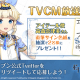 Yostar、『エピックセブン』TVCM放送開始を記念してアイテール役の高森奈津美さんサイン色紙が当たるキャンペーンを開催!