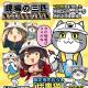 マイネットゲームス、『妖怪百姫たん!』でイラストレーターくまみね氏の人気キャラ「仕事猫」とのコラボを開始!