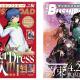 月刊ブシロード5月号が本日発売 巻頭特集「カードファイト!! ヴァンガード overDress」、表紙は描き下ろしの近導ユウユ