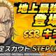 グリー、『ONE PUNCH MAN 一撃マジファイト』で期間限定スカウトに新SSRキャラとして地上最強の男「キング(CV:安元洋貴)」が登場!
