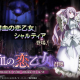 Exys、『MASS FOR THE DEAD』で12日よりイベント召喚『鮮血の恋乙女召喚』を開催 ★5【鮮血の恋乙女】シャルティア新登場