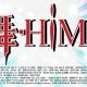 バンナム、『スーパーロボット大戦X-Ω』で「舞-HiME」が期間限定で参戦! 1月9日よりイベントクエストやミッション開始 SRユニット「カグツチ」配布も