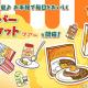 サイバーステップ、『さわって!ぐでたま ~3どめのしょうじき~』で新イベント「スーパーマーケットツアー」を開催