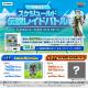 Nianticとポケモン、『ポケモンGO』でレイドバトルを開催中 伊藤園ジム自販機で毎日18時~19時に実施!!