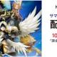 ファーウェイ・ジャパン、『サマナーズウォー: Sky Arena』がHUAWEI AppGalleryからダウンロード可能に