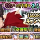 KADOKAWA、『妖怪百姫たん!』で「呪い」に打ち勝つ「あるじ」募集1500RT達成キャンペーンを開催…特別召喚や霊玉の割引など実施