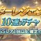 Cygames、『グランブルーファンタジー』でSSレア1回以上確定の「スターレジェンド10連ガチャ」を開始!