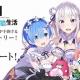 【Google Playランキング(9/13)】「リゼロ」コラボ実施中の『白猫PJ』が5位! 立花響の誕生日キャンペーンを控える『戦姫絶唱シンフォギア』は14位
