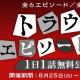 サイバード、『名探偵コナン公式アプリ』にて「トラウマエピソード特集Revival」を実施! 全6エピソード・23話が1日1話無料