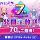 スクエニ、「ミリオンアーサーシリーズ7th Anniversary 公開生放送」を4月6日に実施! 抽選で70名のファンを招待