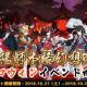 NetEase、『陰陽師 本格幻想 RPG』のハロウィンイベントをSHIBUYA 109店頭イベントスペースで開催 パレードカーの走行も