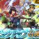 任天堂、『ファイアーエムブレム ヒーローズ』でピックアップ召喚イベント「新たなる力」を開始 新たな力を得たグレイ、ジェイガン、オルエンをピックアップ