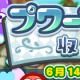 セガ、『ぷよぷよ!!クエスト』で限定イベント「プワープのナゾ収集祭り」を開催 限定キャラ「ときあかすイザベラ」を入手できる!