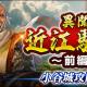 コーエーテクモ、『信長の野望 20XX』でイベント「異聞 近江騒乱 ~前編~ 小谷城攻防戦」開催 朝倉家の武将たちが登場したイベントガチャも実施