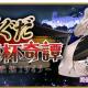 昨日(6月7日)のPVランキング…『Fate/Grand Order』でイベント「ぐだぐだ帝都聖杯奇譚」開催決定が1位